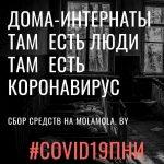 О ситуации в интернатах в связи с COVID-19